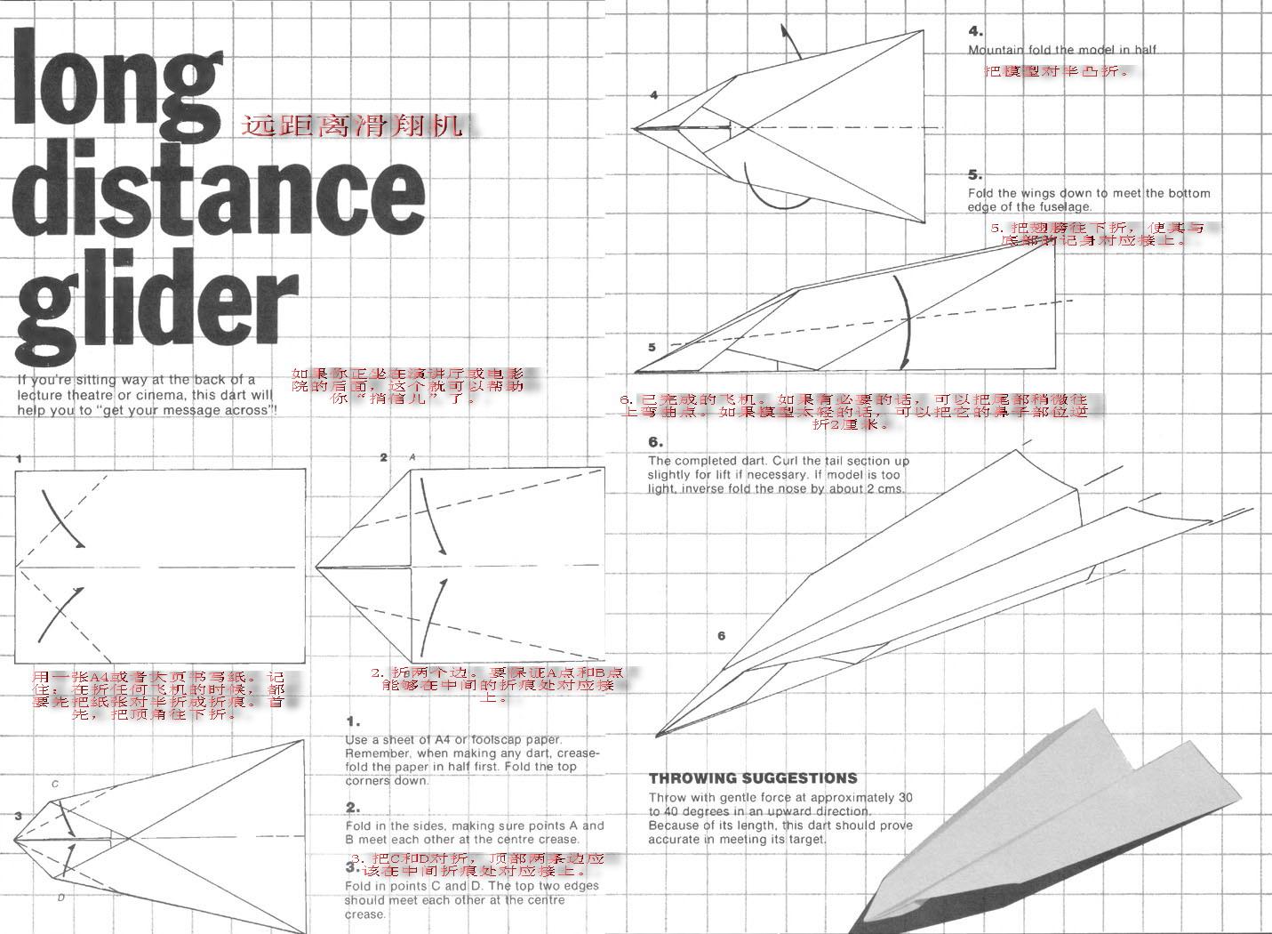 纸飞机的折法;