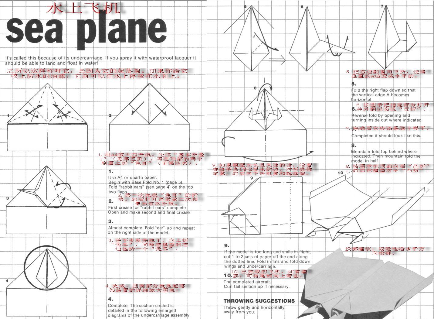 纸飞机模型手册